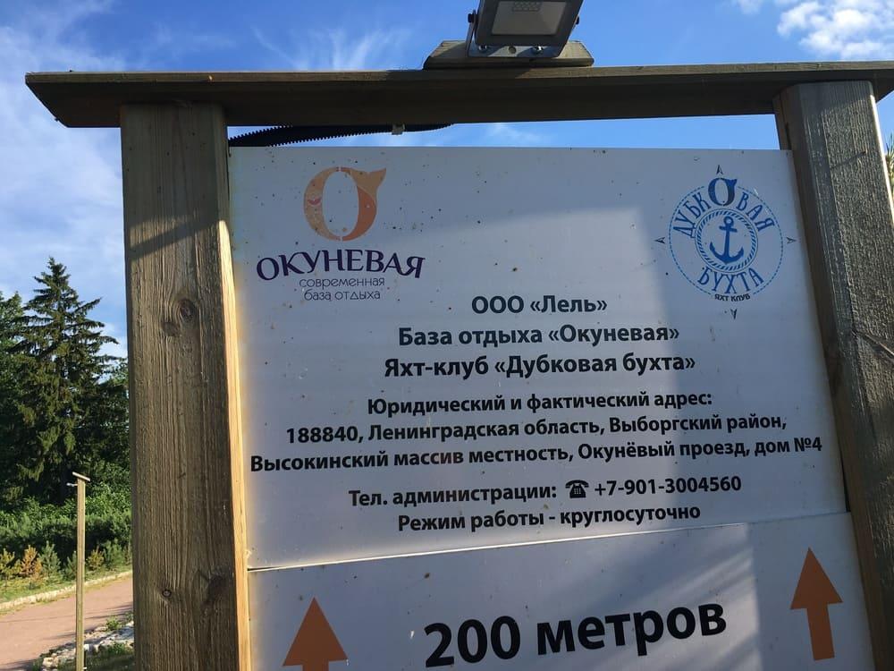 Бухта Дубковая, база Окуневая, Приморск